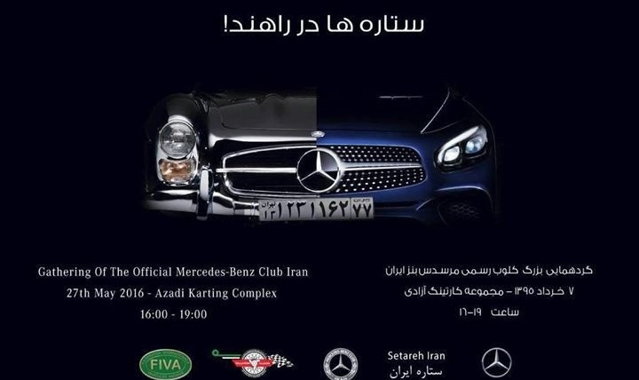 Official Mercedes-Benz Club Iran's Event
