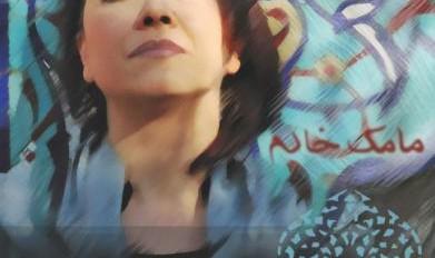 COLOR OF DREAMS: Mamak Khadem & Ensemble concert - Los Angeles
