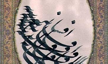 Farsi Calligraphy Exhibition by Hossein Kashian