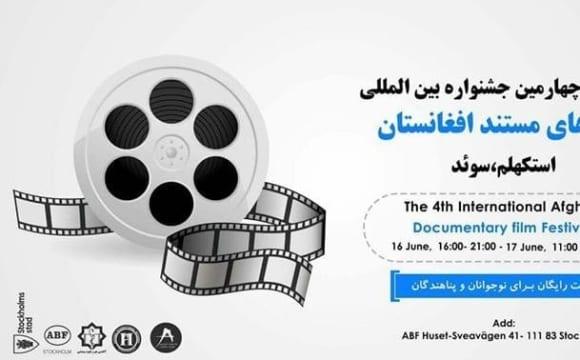 اختتامیه چهارمین جشنواره بین المللی فیلم مستند افغانستان، سوئد