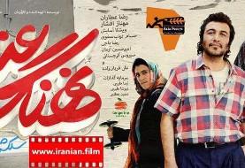 اکران فیلم نهنگ عنبر ۲، سلکشن رویا: پر فروشترین کمدی امسال ایران