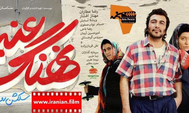 Best Selling 2017 Iranian Comedy; Sperm Whale 2, Roya's Selection