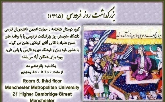 Commomeration Day of Ferdowsi, in Persian