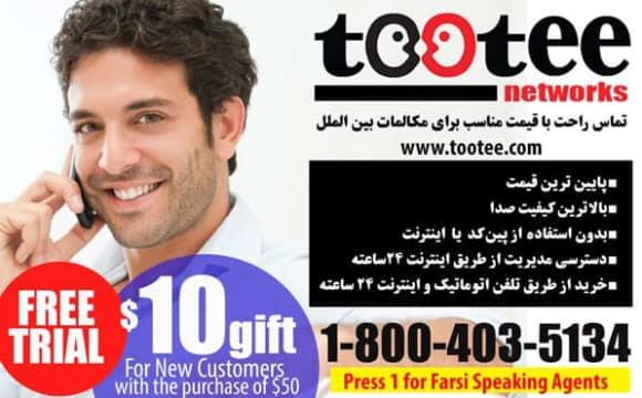 بهترین قیمت و کیفیت برای تماس با ایران و سایر کشورها