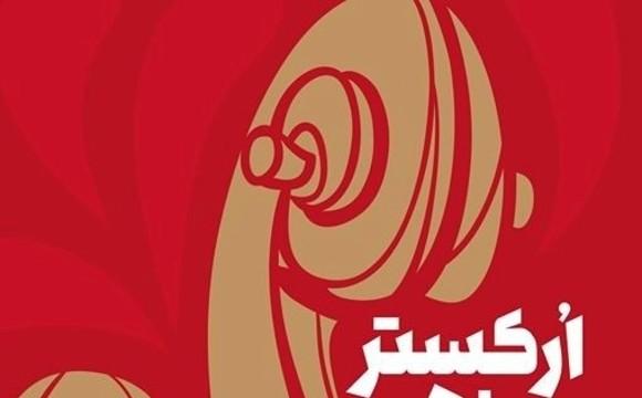 Austro-Iranian Symphony Orchestra (AISO)
