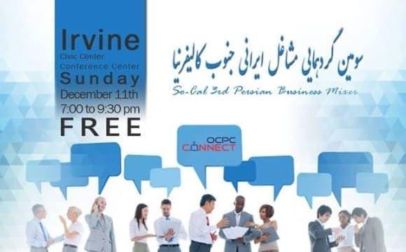 سومین گردهمایی مشاغل ایرانی جنوب کالیفرنیا