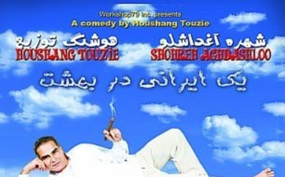An Iranian in Heaven A Comedy by Houshang Touzie