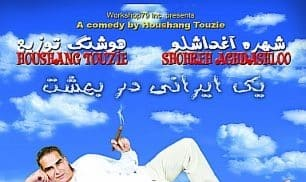 An Iranian in Heaven: A Comedy by Houshang Touzie