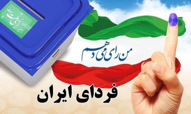 انتخابات ریاست جمهوری ایران ۱۳۹۶: پیتسبرگ پنسیلوانیا