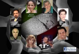 تلاش برای حقوق بشر در ایران