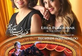 کنسرت لیلا فروهر در لس آنجلس