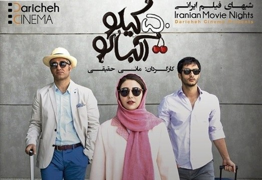 Canberra Screening: 50 Kilos of Cherry (50 Kilo Albaloo), Best Selling Iranian Comedy