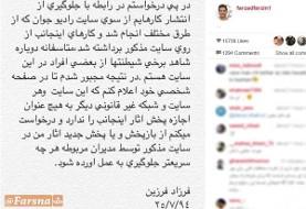 بازداشت عوامل سایت رادیو جوان در ایران در پی تخلفات گسترده مالی +تصاویر