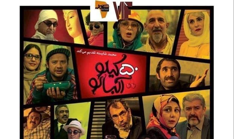 نمایش فیلم کمدی ۵۰ کیلو آلبالو پر فروشترین کمدی سال ایران