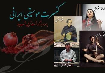 کنسرت موسیقی ایرانی به همراه ...