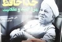 پیکر آیت الله هاشمی رفسنجانی به خاک سپرده شد