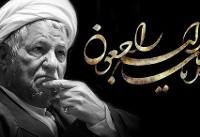 پخش زنده مراسم تشییع پیکر آیت الله هاشمی رفسنجانی