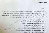 مدیر عامل مترو تهران استعفا داد
