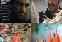 آسیاپاسفیک | سهم سینمای ایران در ادوار مختلف