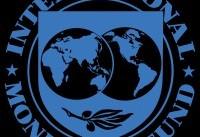 پاسخ جالب صندوق بین المللی پول به درخواست ترامپ درباره ایران