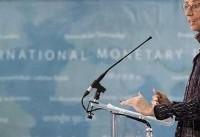 سیاست صندوق بینالمللی پول برای وامدهی به ایران تغییر نمیکند