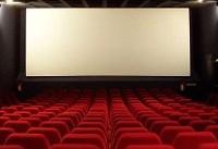 بلیت پنج سالن سینما دو روز در هفته نیم بها شد