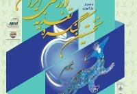 حضور پدرعلم «تغذیه ورزشی» در کنگره بین المللی اصفهان