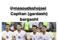 استوری کریم انصاریفرد برای بازگشت مسعود شجاعی به تیم ملی