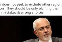ظریف: ایران به دنبال حذف دیگر بازیگران منطقهای نیست
