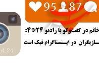 افشاگری بازیگر زن؛ بازیگران فالورهایشان فیک است!