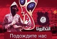 داعش جام جهانی روسیه را تهدید کرد (+عکس)
