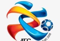 گرد و خاک AFC ادامه دارد / ۵ باشگاه عربستانی از آسیا اخراج شدند