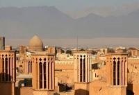 City of Yazd, manifestation of ancient civilization
