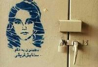 اجرای حکم اعدام قاتل ستایش به تعویق افتاد