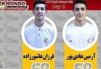 تکواندوکاران منفی ۵۸ کیلوگرم ایران حریفان خود را شناختند