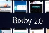 رونمایی از ۲ ۰ Bixby دستیارصوتی جدید Samsung