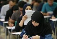 مهلت ثبتنام تکمیل ظرفیت آزمون ارشد وزارت بهداشت تمدید شد