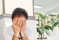 سکوت یکساله دختر ۱۵ساله در برابر جنایت شوهر عمه