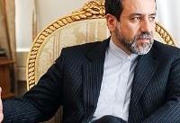 عراقچی: آمریکا سه بند برجام را نقض کرده است