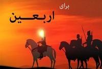 عکس نوشته اربعین و عکس پروفایل اربعین حسینی +تصاویر