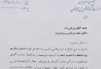 دستور ویژه وزیر آموزشوپرورش برای بررسی مدرسه ارومیه