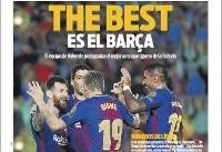 تیتر جالب یک روزنامه ورزشی اسپانیایی +عکس