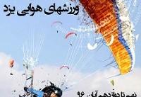 برگزاری اولین رویداد گردشگری ورزشهای هوایی استان یزد