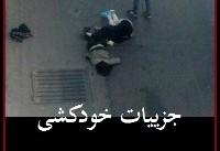 جزییات خودکشی دو دختر اصفهانی | واکنش خانواده دو دختر اصفهانی به ماجرای نهنگ آبی | دختر دوم نمی ...