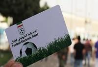 اطلاعیه باشگاه استقلال در خصوص فروش بلیت مسابقه دربی