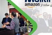 با مالتینا خرید از آمازون برای ایرانیها امکان پذیر شد