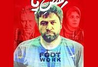 امین شفیعی پوستر «رقص پا» را طراحی کرد/ رونمایی در آستانه اکران
