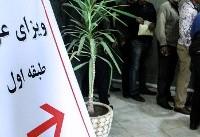 زائران بدون ویزا و گذرنامه از مرز مهران برگشت داده می شوند
