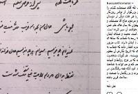 نامهای که احمد خمینی خطاب به حضرت «مستجابی» نوشت