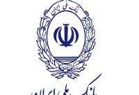 بهروزرسانی نسخه iOS همراه بانک ملی ایران